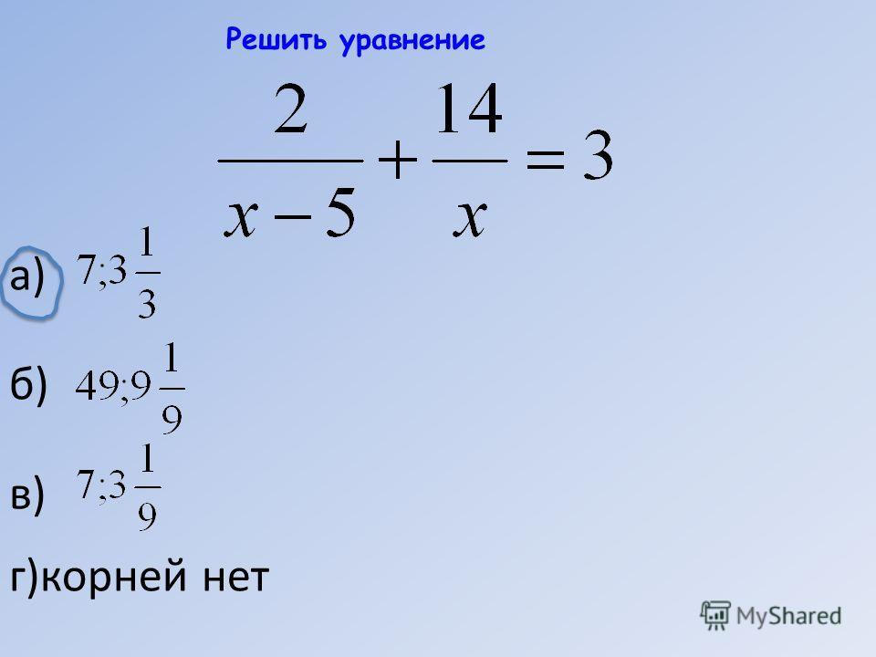 а) в) б) г)корней нет Решить уравнение