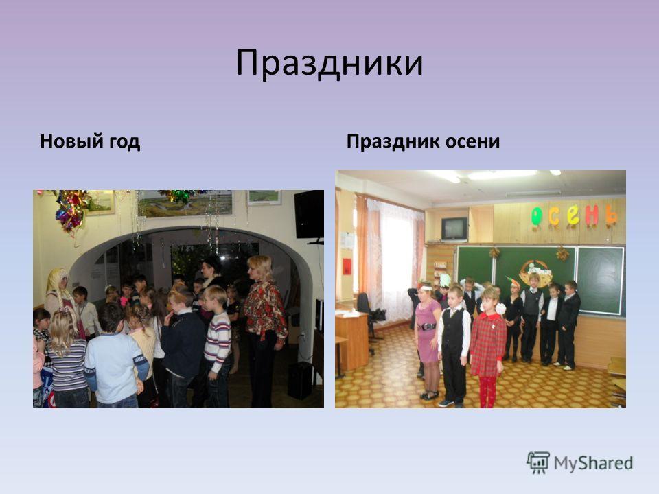 Праздники Новый год Праздник осени