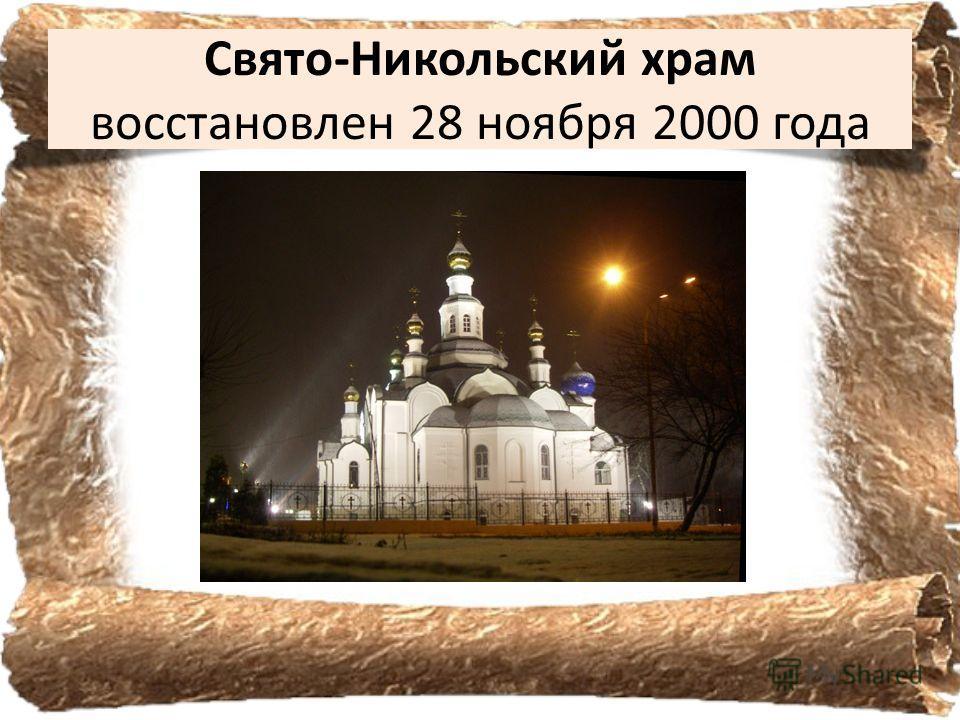 Свято-Никольский храм восстановлен 28 ноября 2000 года