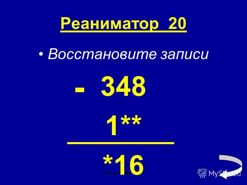 Автор: Юшко Л.Л. Реаниматор 20 Восстановите записи 348 1** *16 -