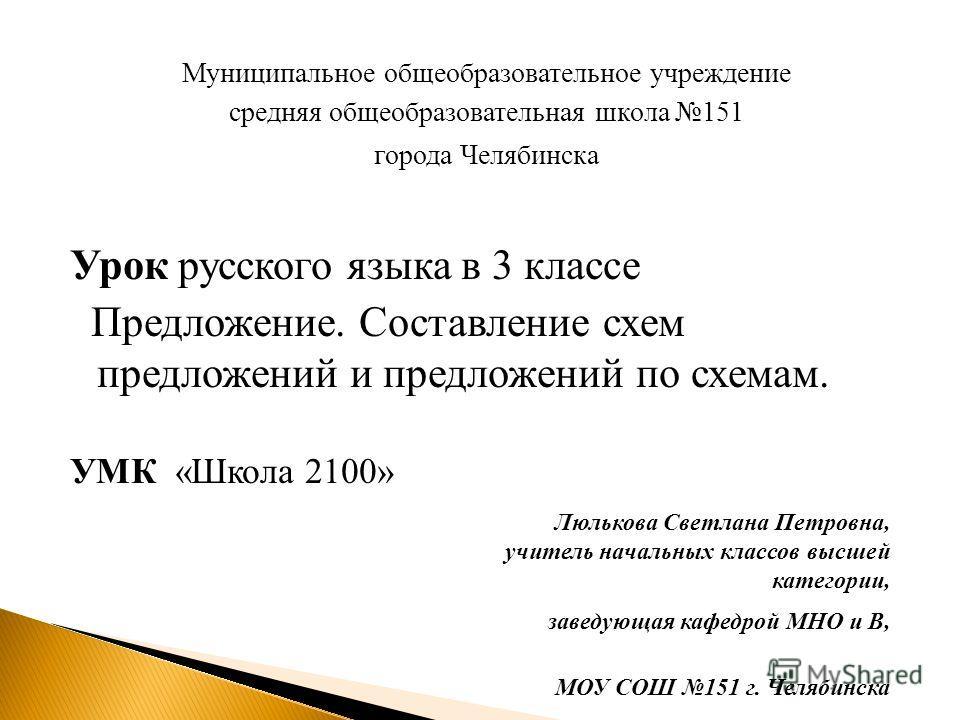 УМК «Школа 2100» Люлькова