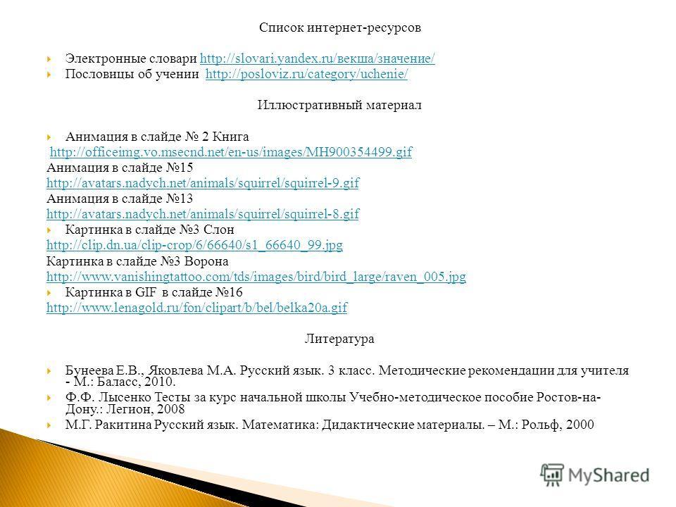 Скачать Презентацию Умк Школа 2100