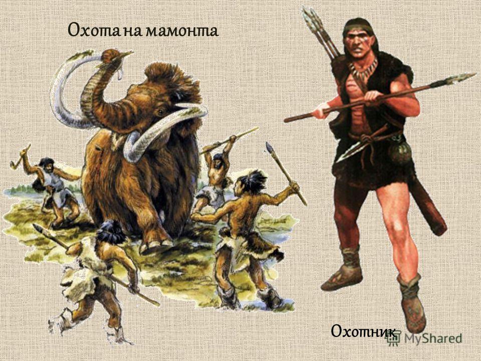 Охота на мамонта Охотник