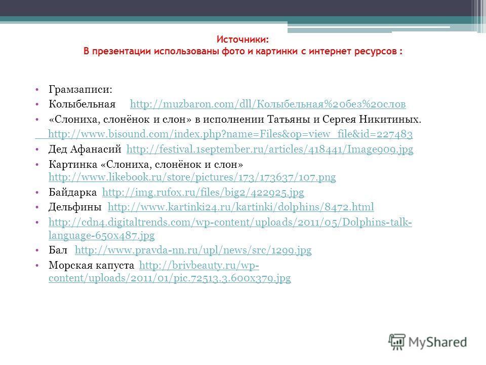 Грамзаписи: Колыбельная http://muzbaron.com/dll/Колыбельная%20 без%20 словhttp://muzbaron.com/dll/Колыбельная%20 без%20 слов «Слониха, слонёнок и слон» в исполнении Татьяны и Сергея Никитиных. http://www.bisound.com/index.php?name=Files&op=view_file&