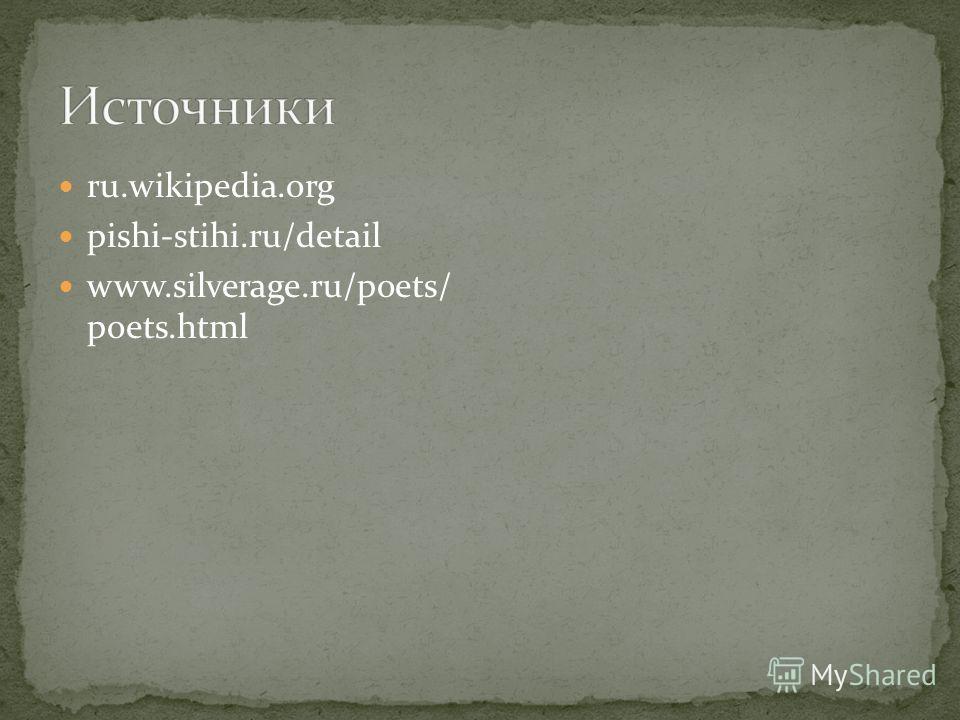 ru.wikipedia.org pishi-stihi.ru/detail www.silverage.ru/poets/ poets.html