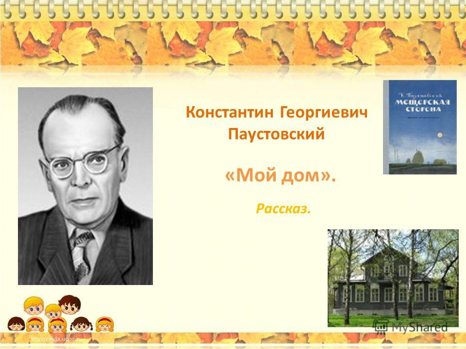 Константин Георгиевич Паустовский «Мой дом». Рассказ.