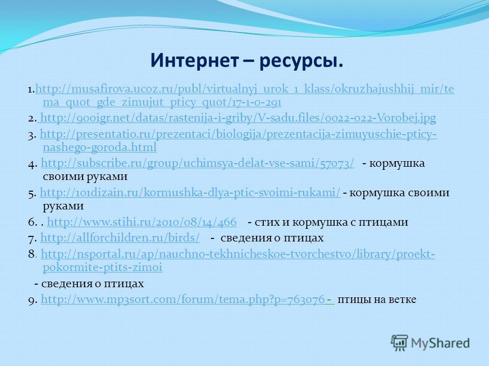 Интернет – ресурсы. 1.http://musafirova.ucoz.ru/publ/virtualnyj_urok_1_klass/okruzhajushhij_mir/te ma_quot_gde_zimujut_pticy_quot/17-1-0-291 2. http://900igr.net/datas/rastenija-i-griby/V-sadu.files/0022-022-Vorobej.jpg http://900igr.net/datas/rasten