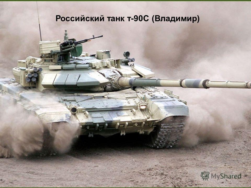 Российский танк т-90С (Владимир)