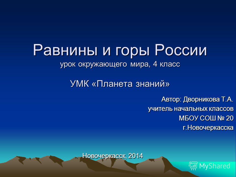 Равнины и горы россии урок