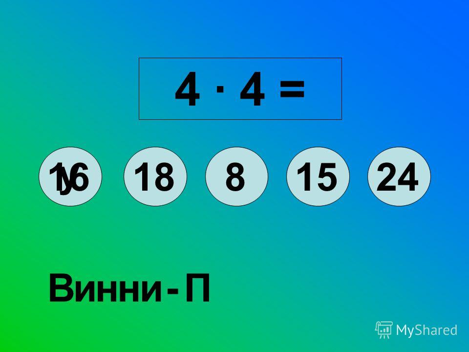 3 6 = 2112161824П -ини Вн