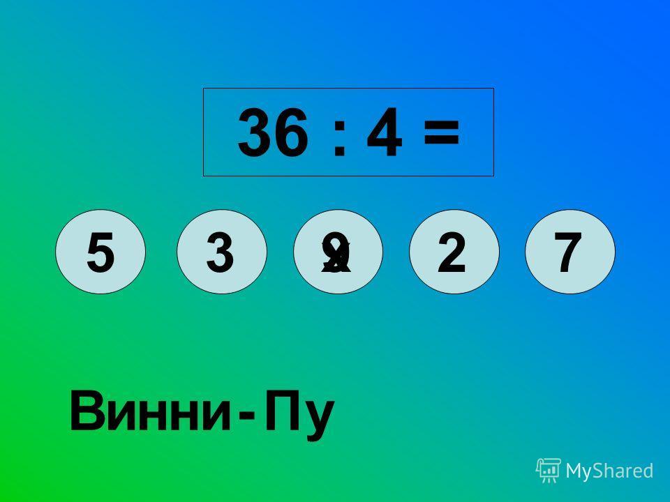 4 4 = 161882415 у П-ини Вн