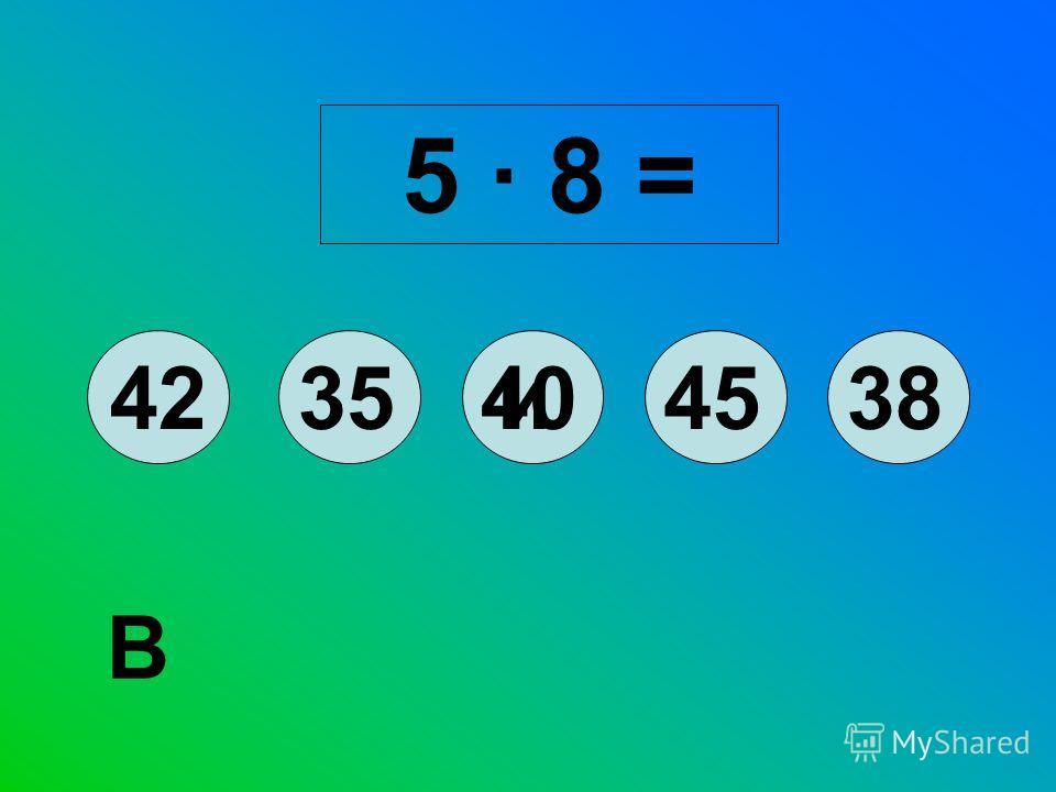 15 : 3 = 56347В
