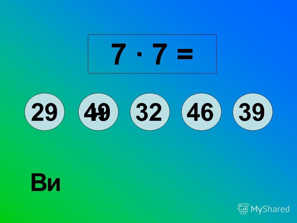 4235404538 и 5 8 = В
