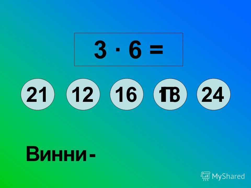 40 : 8 = 53972- ини Вн