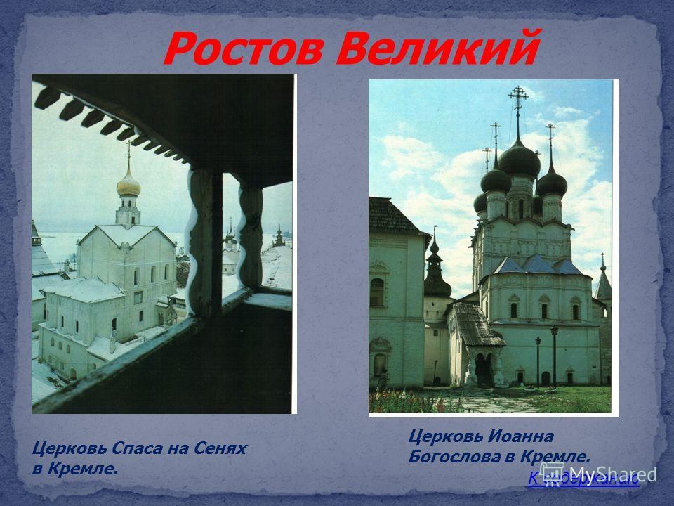 Церковь Иоанна Богослова в Кремле. Церковь Спаса на Сенях в Кремле. Ростов Великий К содержанию