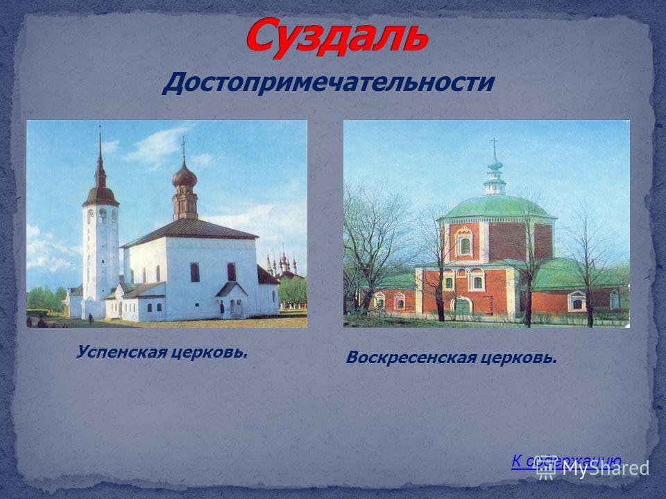 К содержанию Воскресенская церковь. Успенская церковь. Достопримечательности