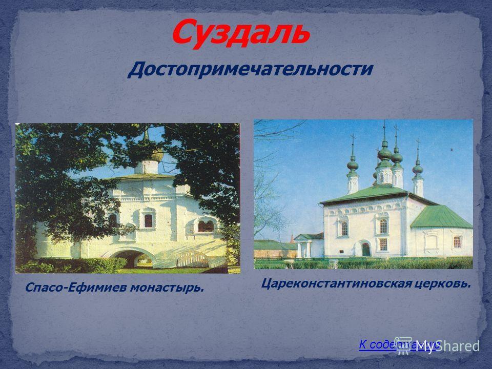 Суздаль Цареконстантиновская церковь. Спасо-Ефимиев монастырь. К содержанию Достопримечательности
