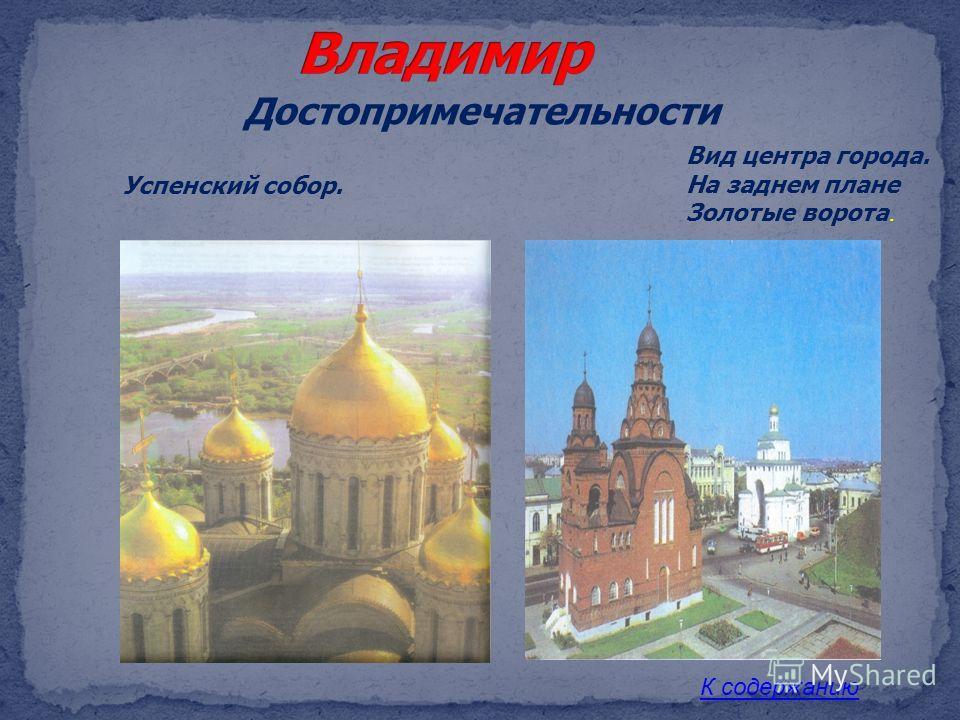 Достопримечательности Вид центра города. На заднем плане Золотые ворота. Успенский собор. К содержанию