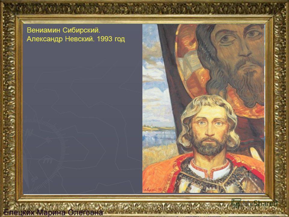 Вениамин Сибирский. Александр Невский. 1993 год
