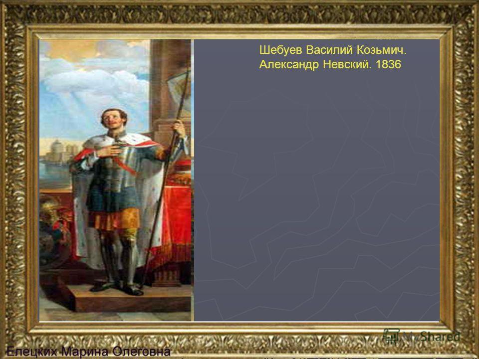 Шебуев Василий Козьмич. Александр Невский. 1836