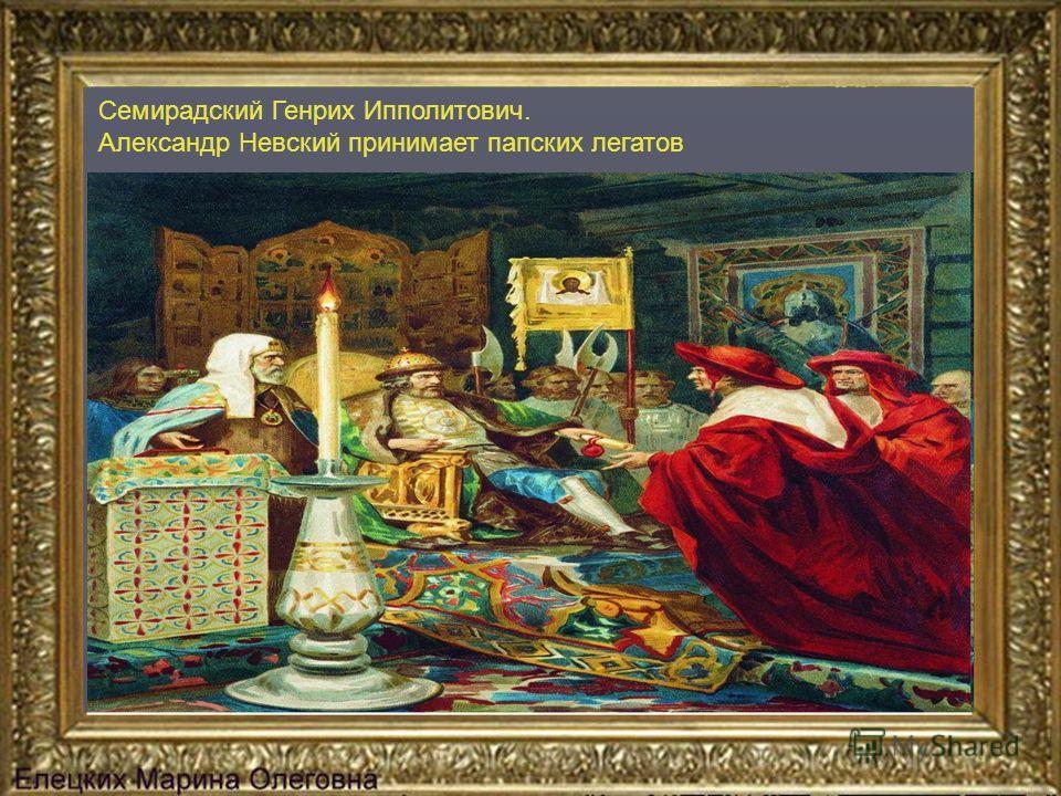 Семирадский Генрих Ипполитович. Александр Невский принимает папских легатов