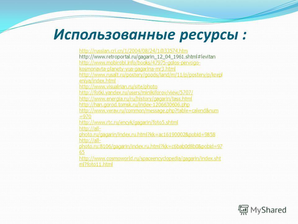 http://russian.cri.cn/1/2004/08/24/1@33574. htm http://www.retroportal.ru/gagarin_12_04_1961.shtml#levitan http://www.mobirobi.info/books/47975-golos-pervogo- kosmonavta-planety-yua-gagarina-mr3. html http://www.rusalt.ru/postery/goods/land/m/11/p/po