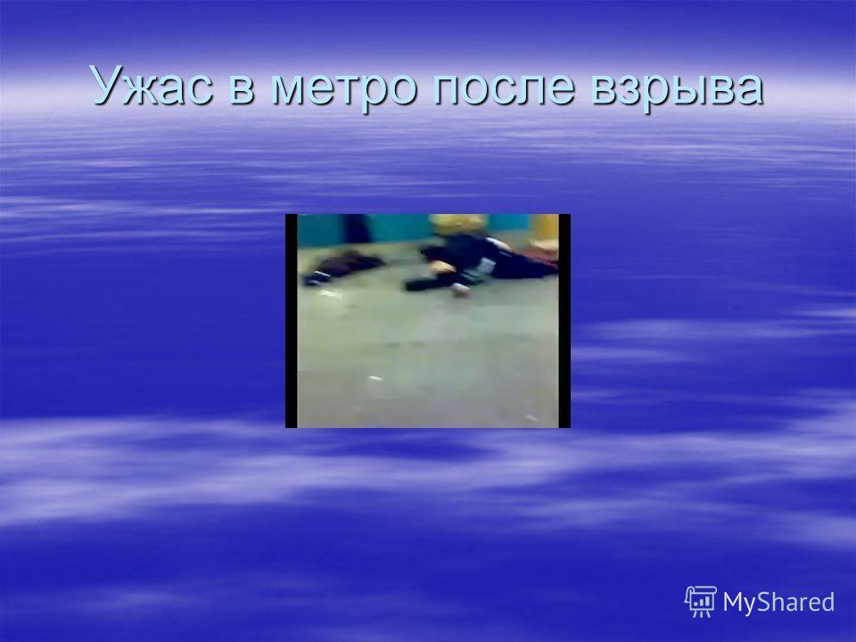 Ужас в метро после взрыва