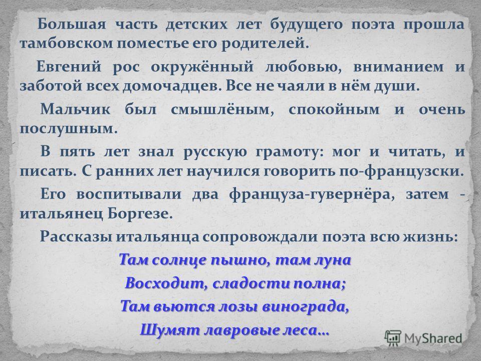 Баратынский в детстве Художник К.Барду Баратынский в детстве Художник К.Барду