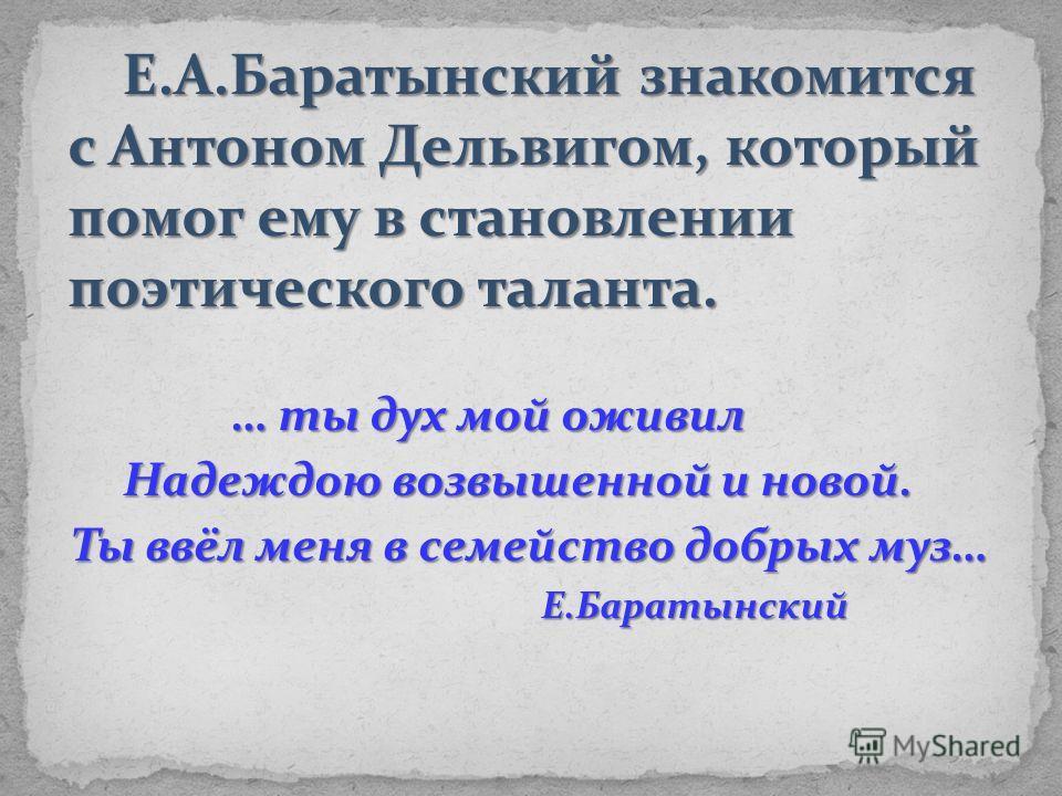 Отец мечтал о военной карьере старшего сына. Весной 1812 года Баратынского привозят в Петербург. В течение нескольких месяцев занимается в частном немецком пансионе. Затем обучается в Пажеском корпусе – привилегированном военном учебном заведении, но