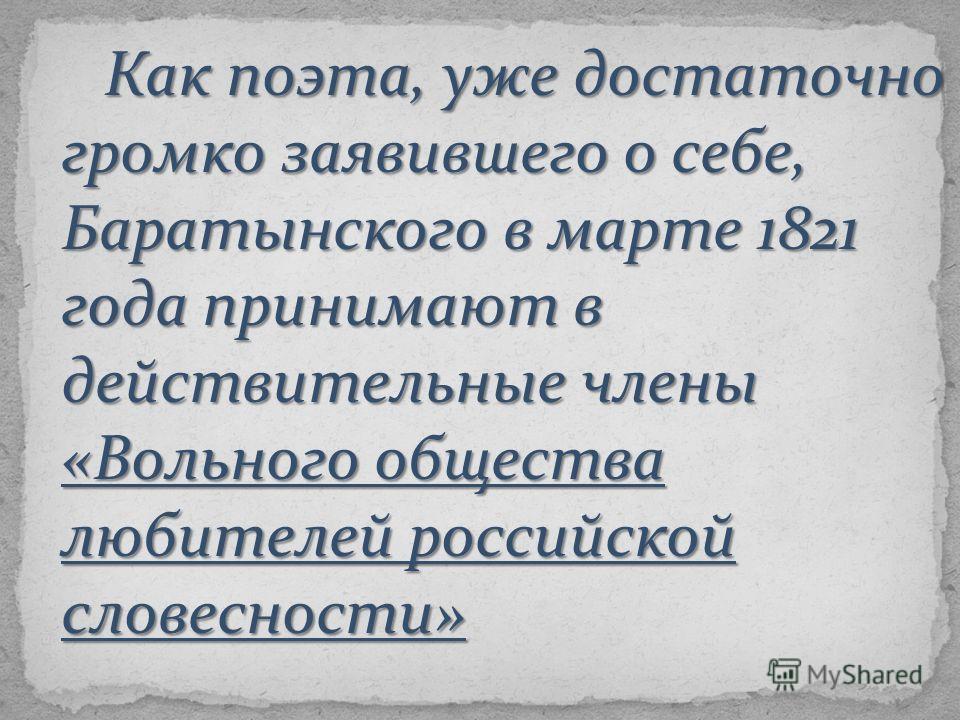 Е.А.Баратынский знакомится с Антоном Дельвигом, который помог ему в становлении поэтического таланта. … ты дух мой оживил … ты дух мой оживил Надеждою возвышенной и новой. Ты ввёл меня в семейство добрых муз… Ты ввёл меня в семейство добрых муз… Е.Ба