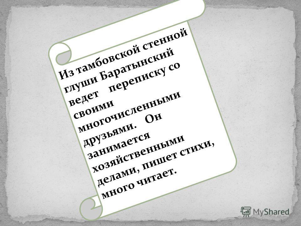 1827 год Титульный лист первого сборника Титульный лист первого сборника стихотворений Евгения Баратынского стихотворений Евгения Баратынского