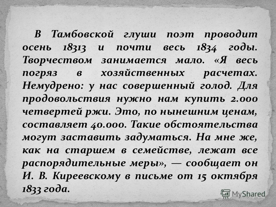 Из тамбовской стенной глуши Баратынский ведет переписку со своими многочисленными друзьями. Он занимается хозяйственными делами, пишет стихи, много читает.