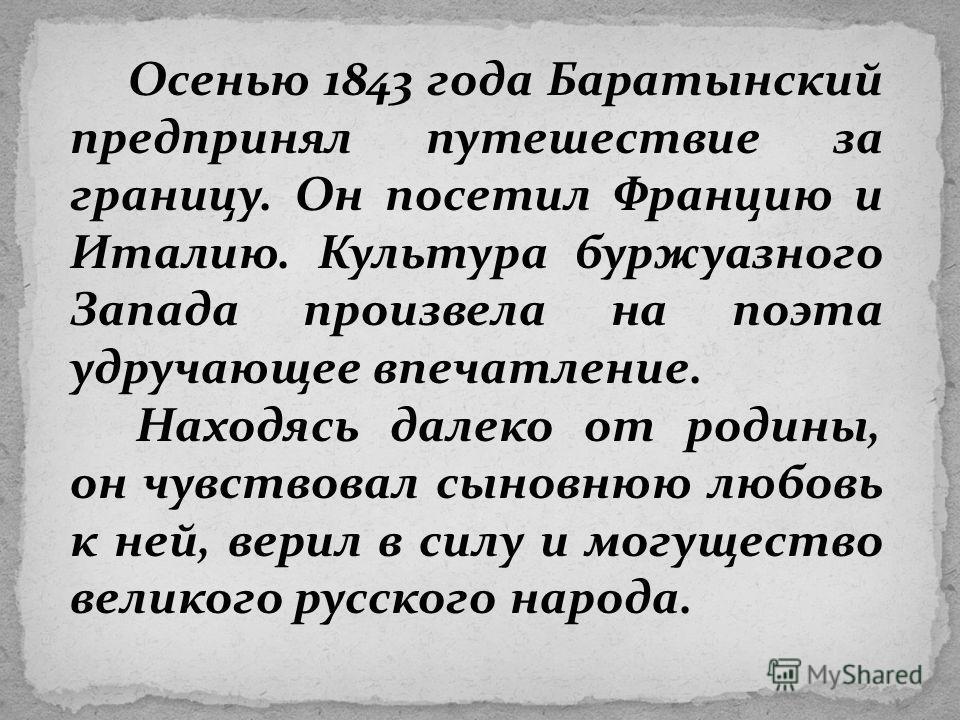 Отдавая много времени хозяйственным вопросам, Баратынский занимается и литературным трудом. Он вносит поправки в поэмы «Пиры», «Эда», «Наложница», пишет стихи.