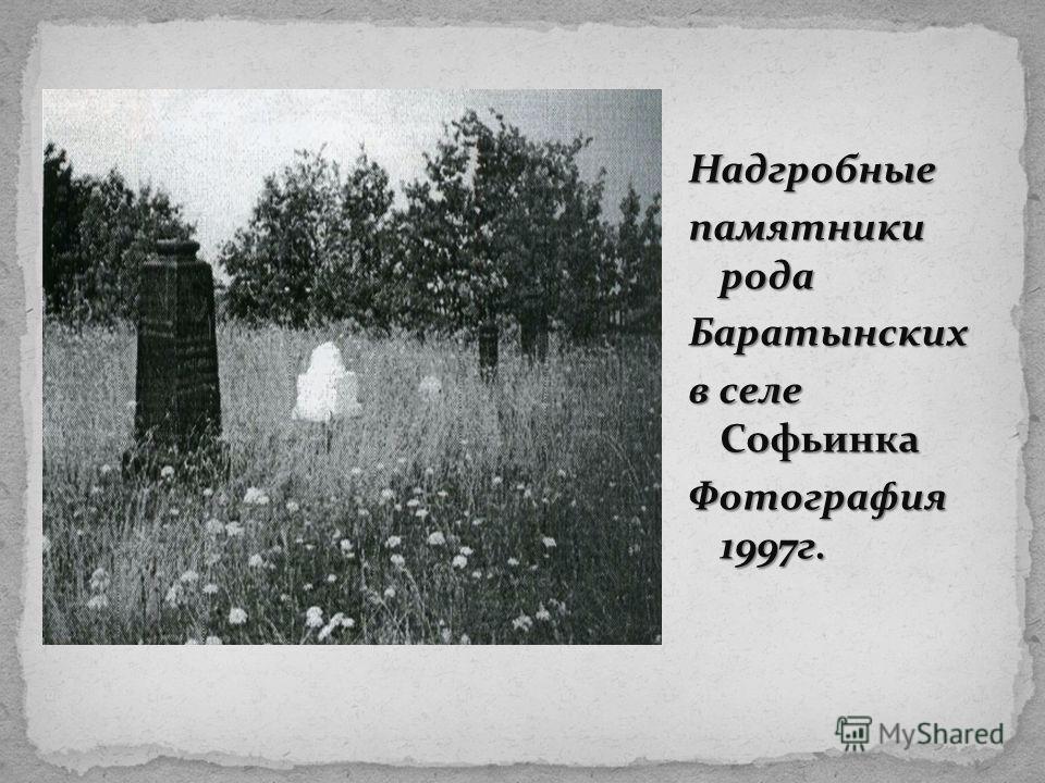 Чёрным патриотом Родины Баратынский остался до конца своих дней. СтихотворенияЕ.Баратынского СтихотворенияЕ.Баратынского