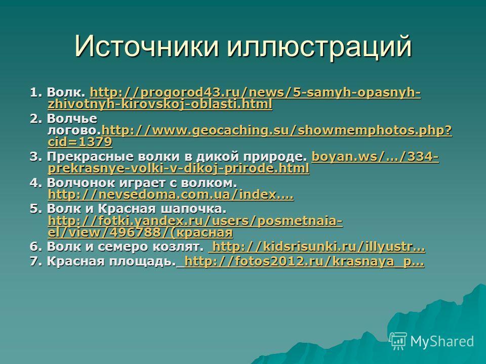 Источники иллюстраций 1. Волк. http://progorod43.ru/news/5-samyh-opasnyh- zhivotnyh-kirovskoj-oblasti.html http://progorod43.ru/news/5-samyh-opasnyh- zhivotnyh-kirovskoj-oblasti.htmlhttp://progorod43.ru/news/5-samyh-opasnyh- zhivotnyh-kirovskoj-oblas