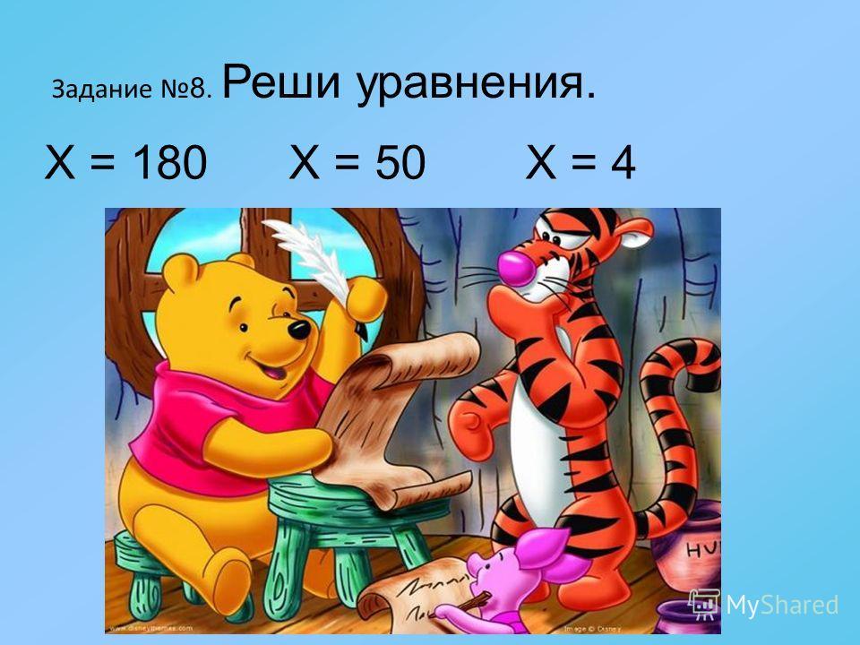 Задание 7. Вырази в указанных единицах измерения. 5 м 9 см = см 6 м 4 дм = см 7 км 91 м = м 509 640 7091 6 ц 32 кг = кг 3 т 54 кг = кг 21.000 г = кг 632 3054 21