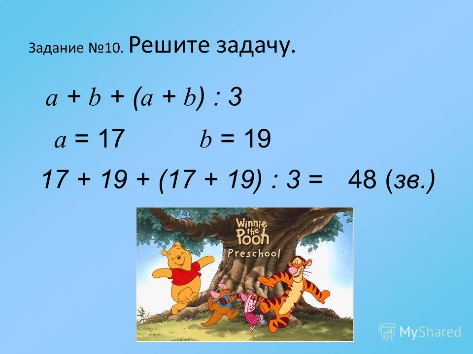 Задание 9. Составьте программу действий и вычисли. (9 · 6 + 2) : 8 + (4 · 5 · 3) :12 – (21 – 21) : 7 = = 1 2 349610587 7 + 5 – 0 = 12