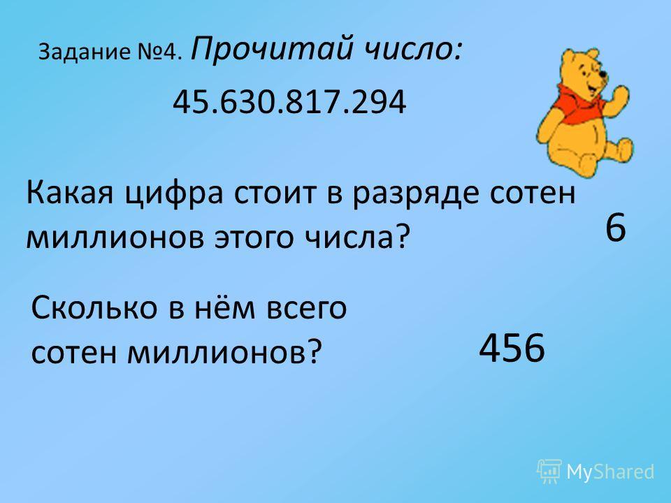 Задание 3. А= {4,, а, 5}, В= { b, 4, }. Запиши с помощью фигурных скобок пересечение и объединение множеств А и В. Построй диаграмму Эйлера-Венна этих множеств. А В = {4, } 4 А В 4 А В а 5 b {4,, а, 5, b }