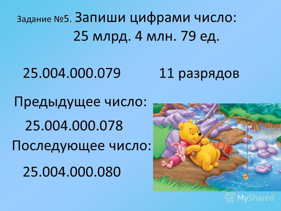 Задание 4. Прочитай число: 45.630.817.294 Какая цифра стоит в разряде сотен миллионов этого числа? 6 Сколько в нём всего сотен миллионов? 456
