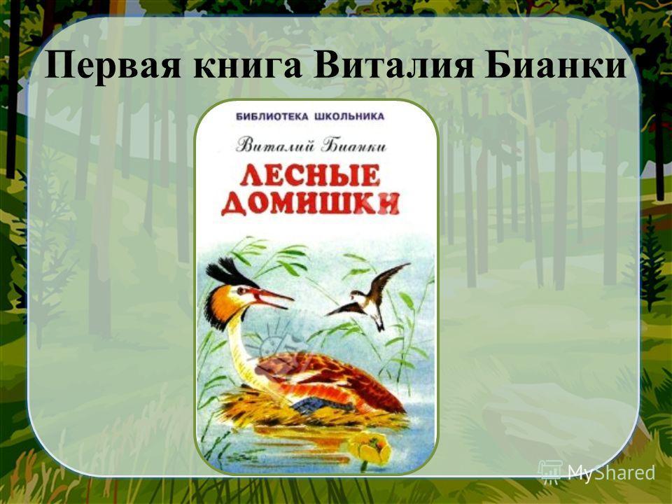 Первая книга Виталия Бианки