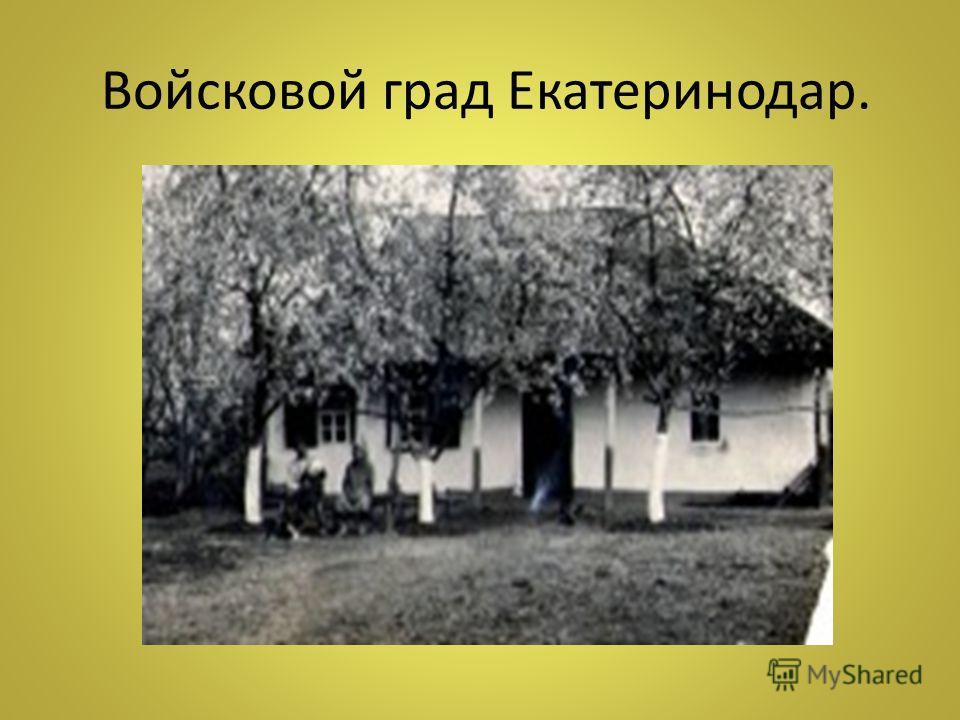 Войсковой град Екатеринодар.