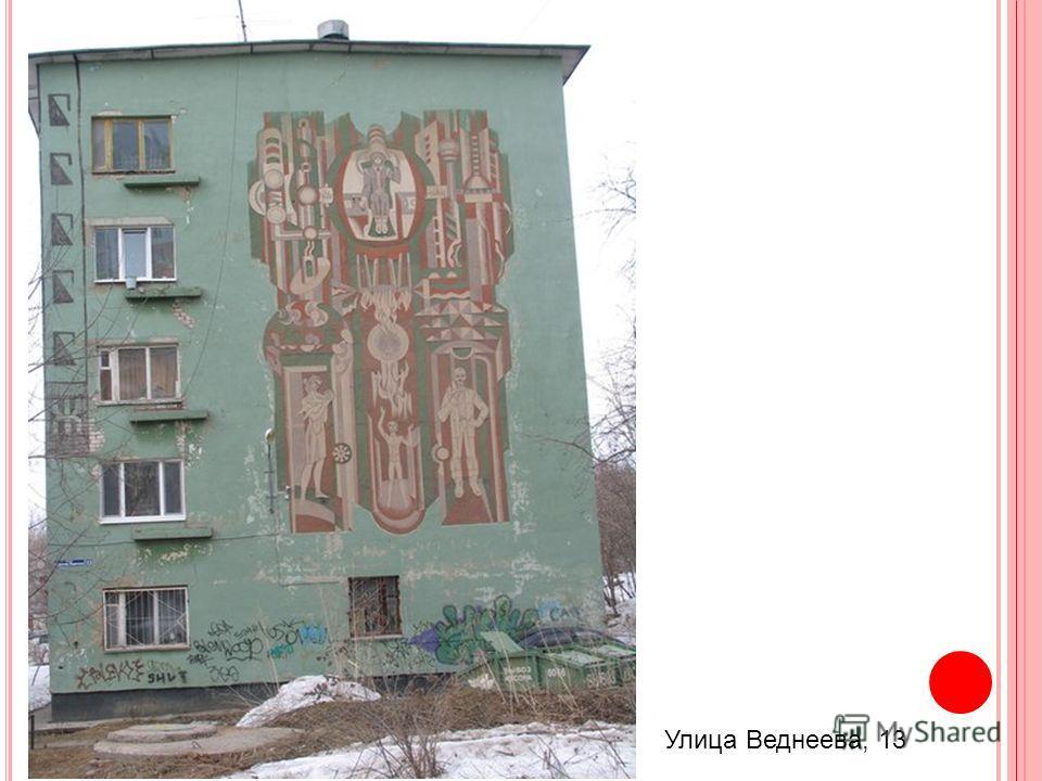 Улица Веднеева, 13