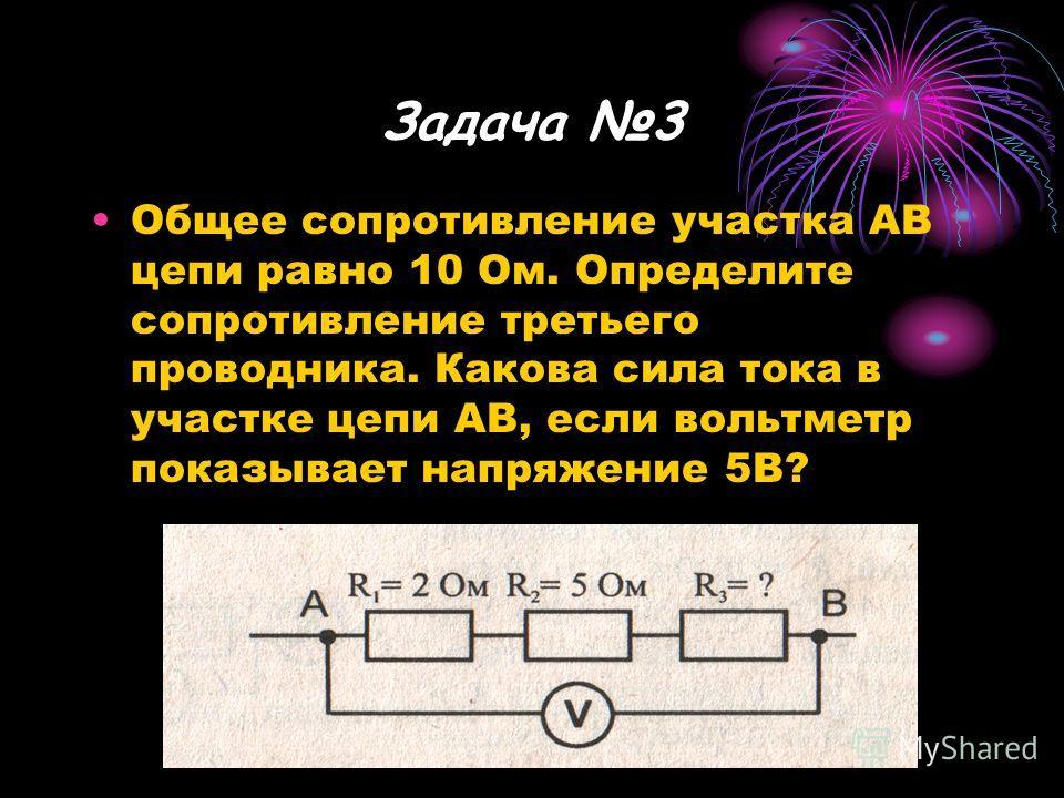 Задача 2. Каковы показания вольтметров, если амперметр показывает 1.5А.