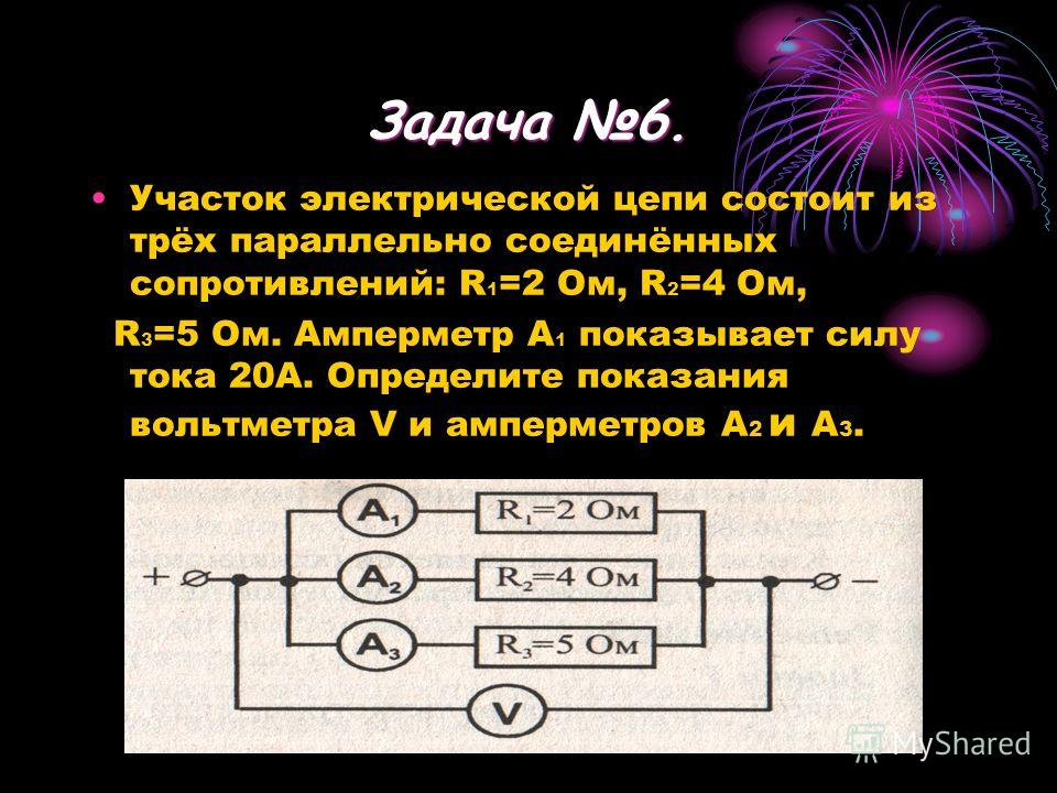 Задача 5 Каковы показания амперметров, если стрелка вольтметра показывает 6В.