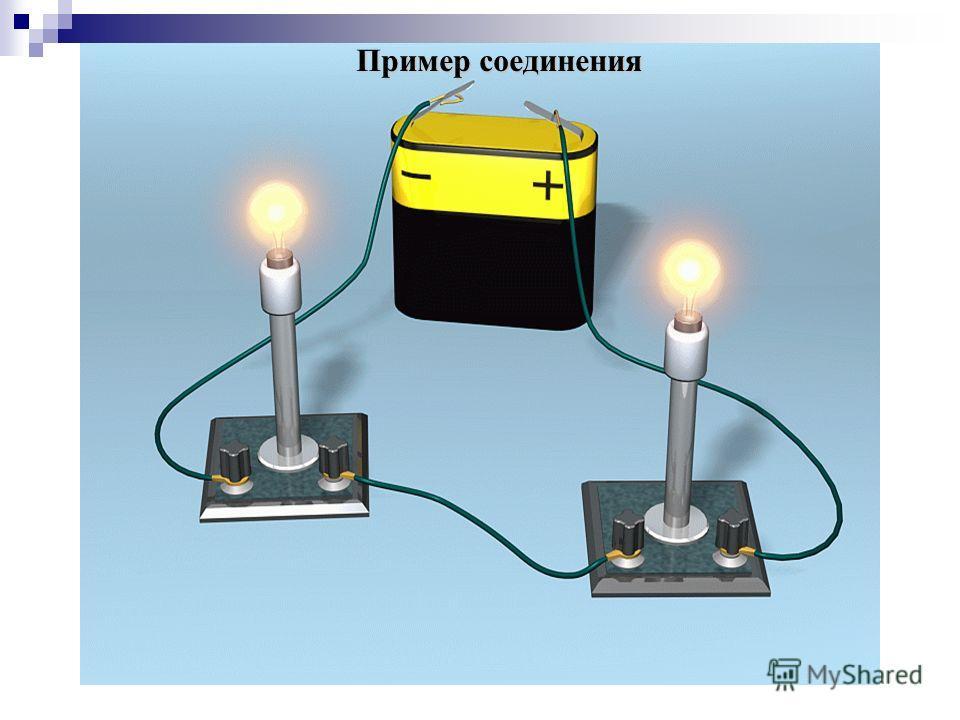Последовательное соединение. Последовательным считают такое соединение проводников, при котором конец первого проводника соединяют с началом второго, конец второго-с началом третьего и т.д.
