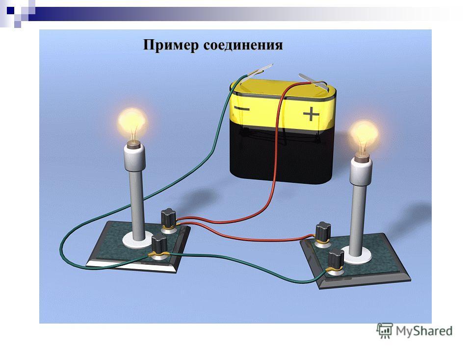 Параллельное соединение. Параллельным называется такое соединение проводников, при котором начала всех проводников присоединяются к одной точке электрической цепи, а их концы- к другой.