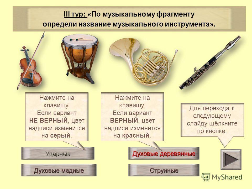Правильно УДАРНИКИ Ошибка По большинству изображений определите исполнителя и уберите «лишнее» Это виолончелистка