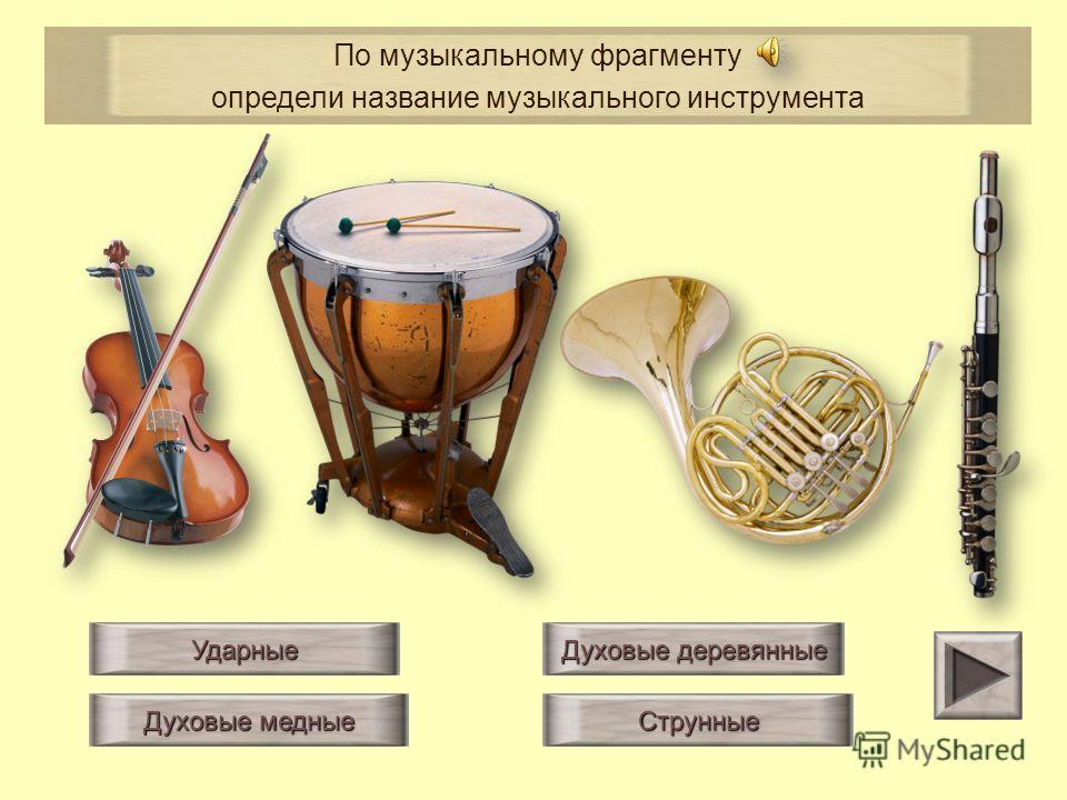 Ударные Духовые деревянные Духовые медные Струнные По музыкальному фрагменту определи название музыкального инструмента