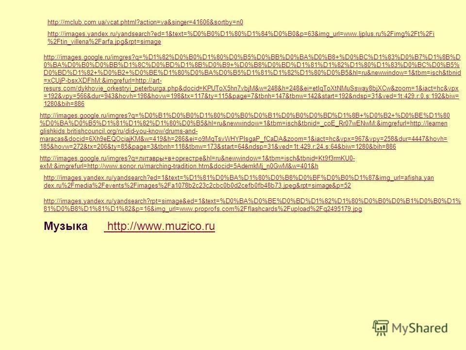 http://images.yandex.ru/yandsearch?rpt=simage&img_url=img.sunhome.ru%2FUsersGallery%2F012008%2F1230147.JPG&ed=1&text=% D0%B1%D0%B0%D1%80%D0%B0%D0%B1%D0%B0%D0%BD%D1%89%D0%B8%D0%BA&p=68 http://images.yandex.ru/yandsearch?ed=1&text=%D1%82%D1%80%D1%83%D0