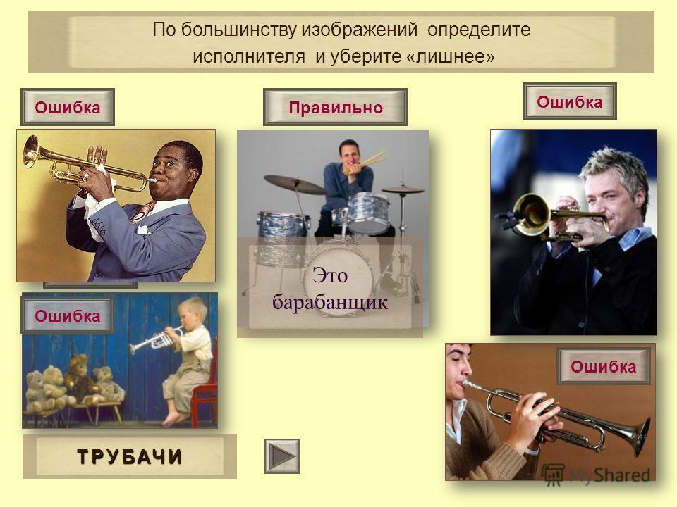 Приступить к выполнению заданий II тур: «По большинству изображений определите музыканта-исполнителя и уберите «лишнее». Исполнитель определяется по большинству представленных на слайде изображений исполнителей музыки. Щелкните мышью по лишнему, по В